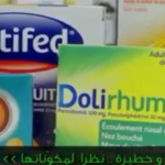 Santé publique : Médicaments contre le rhume danger !